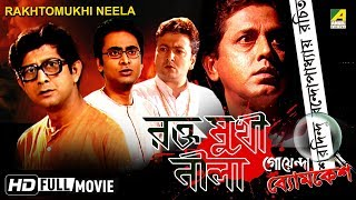 Raktomukhi Neela | Goyenda Byomkesh | Detective Bengali Movie