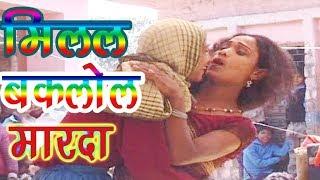 Milal Baklol Marda | HD Songs Full Funny Camedy | Nach Stage Show New