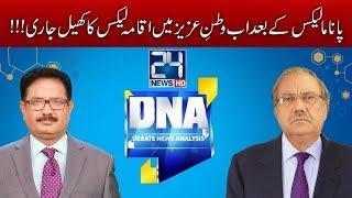 Iqama Leaks in Pakistan | DNA | 25 July 2017 | 24 News HD
