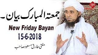 LIVE  |  Mufti Tariq Masood SB | Latest Friday Bayan (15.6.18)   |  Zaitoon Tv