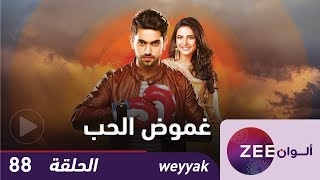 مسلسل غموض الحب - حلقة 88 - ZeeAlwan
