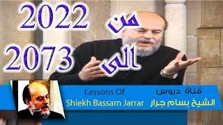 بسام جرار | أعاجيب السنين مابين 2022 و 2073 | Sheikh Bassam Jarrar