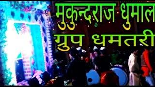 Mukundraj Dhumal Dhamtari