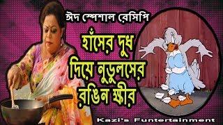 Bangla funny recipe dubbing / Eid Special  / keka ferdousi