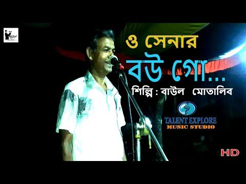 Sonar Bou Goo | সেনার বউ গো |  Bangla Folk Music Baul Gaan 2018  |  Baul Motalib  |  Talented Singer