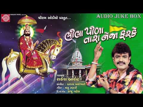 Xxx Mp4 Rakesh Barot New Song Lila Pila Tara Neja Farke Ramdevpir Song New Gujarati Song 2017 3gp Sex
