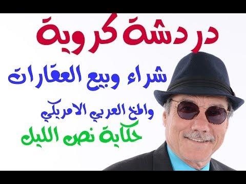 Xxx Mp4 د اسامة فوزي 821 لماذا خسر العرب كرويا ؟ لان المخ العربي عربي 3gp Sex