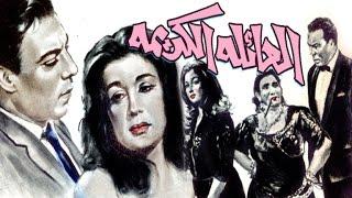 Elaaela Elkarima Movie - فيلم العائلة الكريمة