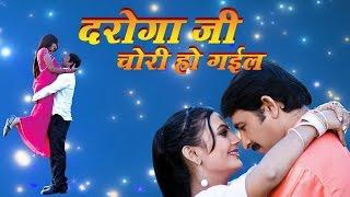 DAROGA JI CHORI HO GAYEEL - Full length Bhojpuri Video Songs Jukebox
