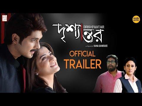 Xxx Mp4 Drishyantar দৃশ্যান্তর Official Trailer Srabanti Vicky Debshankar Indrani Rana 3gp Sex
