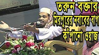 মিরপুরের নবাবের বাগ কাঁপানো ওয়াজ Sofikul Islam Ruhani waz