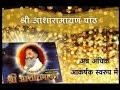 New Updated Edition Of Shri Asharamayan Path श्री आशारामायण पाठ का नया संस्करण Sant Asaram Bapu Ji mp3