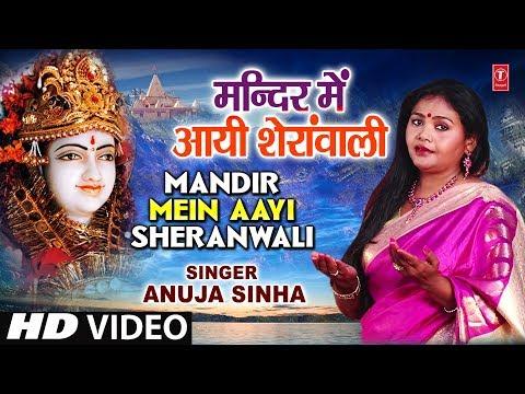 Xxx Mp4 मंदिर में आई शेराँवाली I ANUJA SINHA I New Latest Full HD Video Song I Navratri 2018 3gp Sex