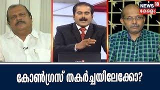 Prime Debate : രാജ്യസഭാ സീറ്റ് വിവാദം കോൺഗ്രസിനെ തകർക്കുമോ? |  8th June 2018