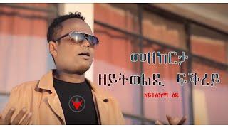 PEM | New  Eritrean Hot Music 2018 | ተስፋልደት መስፍን (ወዲ መስፍን) ዳዊት ተክለሰንበት (ሺላን)