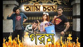 Ami Chorom Gorom || আমি চরম গরম || The Bekar Tubers || New Funny Video 2019