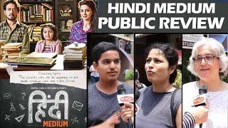Hindi Medium PUBLIC REVIEW - जनता की राय - Irrfan Khan, Saba Qamar, Deepak Dobriyal