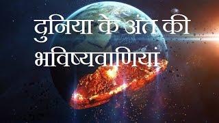 दुनिया के अंत की भविष्यवाणियां / Predictions of The End of The World
