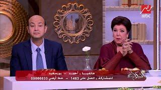 مُتصل لـ عمرو أديب: زوجتي متوفية من 524 يوما والزواج بعد وفاة الزوجة خيانة