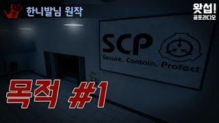 [SCP장편] 목적 #1 -의문의 쪽지|왓섭! 공포라디오