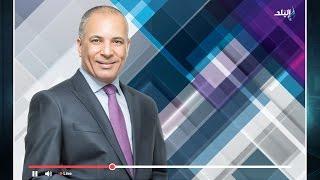على مسئوليتي - أحمد موسى - تابع مكالمات حركة 6ابريل المسربه الحلقة الكاملة (23-1-2017)