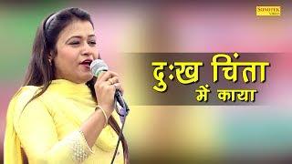 दुःख चिंता में काया | Dukh Chinta Mein Kaya | Narnol Ragni Compitition 2017