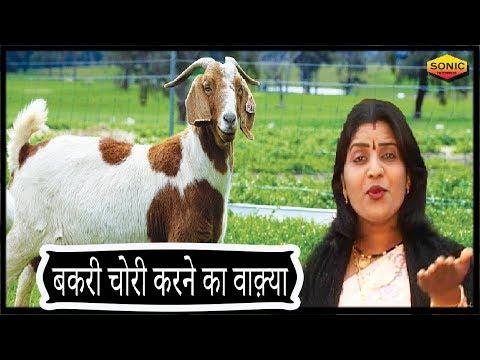 Xxx Mp4 बकरी का वाकिया Bakri Chori Karne Ka Waqya Sabir Pak Ka Kissa By Sanjo Baghel 3gp Sex