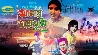 Amar Jonmobhumi | Full Movie | Abdur Rajjak | Kabori Sarwar