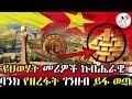 Ethiopia || የህወሃት መሪዎች ከብሔራዊ ባንክ የዘረፋት ገንዘብ ይፋ ወጣ