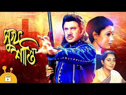 Xxx Mp4 Shukh Shanti Bangla Movie Jasim Rozina 3gp Sex
