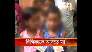 West Bengal Primary Education Council take step on the Corporal Punishment at Anwar Shah r