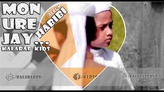 সুমধুর ইসলামী সংগীত | কলরব শিল্পীগোষ্ঠী ২০১৬