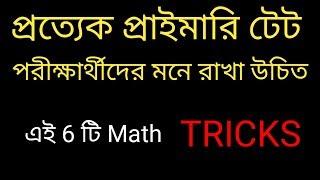 simple math tricks in bengali || ssc ptet||
