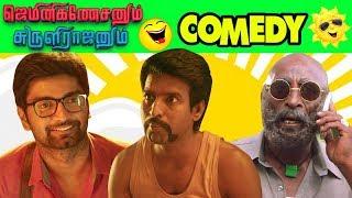 Latest Tamil Comedy 2017   Gemini Ganeshanum Suruli Raajanum Movie Comedy   Atharvaa   Soori