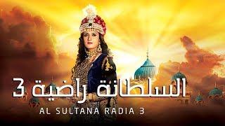مسلسل السلطانة راضية 3 - حلقة 10 - ZeeAlwan