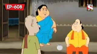 বীণা খরচে ভাই-ফোঁটা | Gopal Bhar | Bangla Cartoon | Episode - 608
