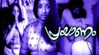 Malayalam Full Movie | Prayanam | Ft.Mohan,Lakshmi | Bharathan & Padmarajan Movie