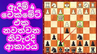#chesssinhala #slchessacademy 4 Moves Checkmate-How To Beat It ( Easily )