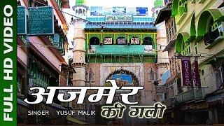 Ajmer Ki Gali Khwaja Nabi Ke Shehjade Yusuf Malik Islamic Qawwali Song 2017 Qawwali Muqabla