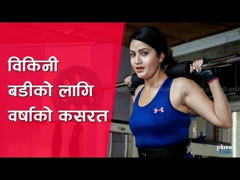 Xxx Mp4 Ok Fitness Talk With Barsha Siwakoti विकिनी शरीर बनाउन यसरि गर्दैछिन् बर्षाले मिहिनेत 3gp Sex
