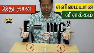 E=mc² எளிமையான விளக்கம் | e=mc2 tamil explanation | Mr.GK