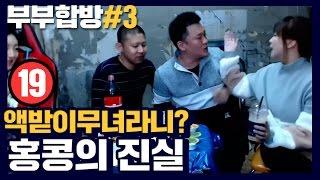 [19금 부부합방#3] 액받이무녀라니?! 폭탄발언 홍콩의 진실ㅋㅋㅋ 철구&지혜&전태규&햅번 (17.03.30-5) :: TalkShow