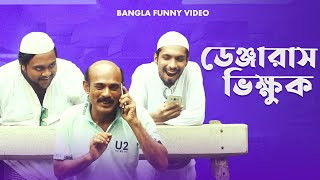 ডেঞ্জারাস ভিক্ষুক | New Bangla Funny Short Film | Dangerous Vikkhuk By Funbuzz 2017