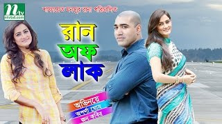 Bangla Eid Natok - Run Of Luck (রান অফ লাক) l Aparna Ghosh, John Kabir, Opi, Saberi by Rana
