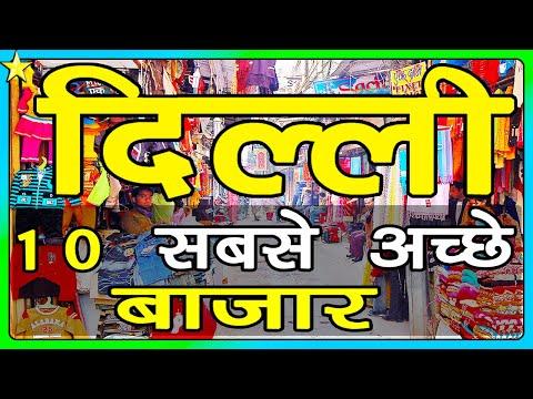 Xxx Mp4 10 Best Markets In Delhi For Shopping 👈 दिल्ली के 10 सबसे प्रमुख बाज़ार Hindi Video 10ON10 3gp Sex