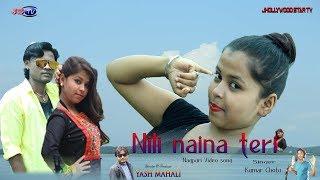 New Nagpuri video 2018 //  Nili Naina Teri