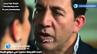 اعلان الحلقة 36 مسلسل بنات الشمس مترجم