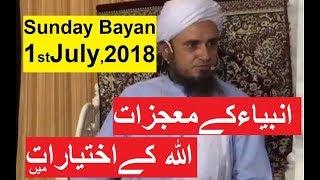 Mufti Tariq Masood Latest Sunday Bayan  [1 July, 2018] Short Clip