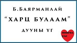 Б.Баярманлай  - Харц булаам  (дууны үг)
