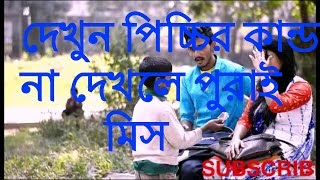 Bangla Funny video - Bangladeshi Funny video in Comilla Park - bangla fun Ep - 3/Bangla Prank Tv